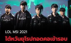 สรุปผลการแข่ง LOL MSI 2021 Rumble Stage วันสุดท้าย ไต้หวัน ยุโรป กอดคอเข้ารอบ