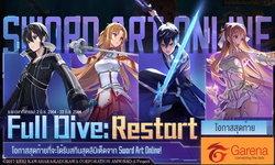 RoV ไม่ขายแล้ว !! Sword Art Online ผู้เล่นโอด มาทำไมตอน COVID