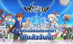 World Flipper เกมมือถือพินบอล RPG รูปแบบอนิเมะ เปิดลงทะเบียนล่วงหน้าแล้ว
