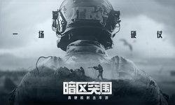เปิดตัว Arena Breakout เกมมือถือ FPS ใหม่จาก Tencent