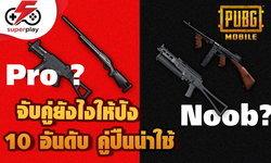 PUBG MOBILE - จับคู่ปืนยังไง? 10 อันดับคู่ปืนน่าใช้ !