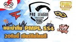 PUBG MOBILE - แนะนำทีม PMPL SS4 ทั้ง 20 ทีม เชียร์ทีมไหนดี มาดู!