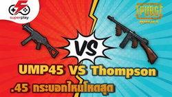 PUBG MOBILE - UMP45 VS THOMPSON .45กระบอกไหนโหดสุด