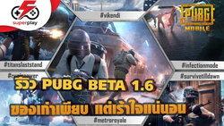 PUBG MOBILE - รีวิว PUBGM BETA 1.6 ของใหม่น้อย ของเก่าเข้าเพียบ