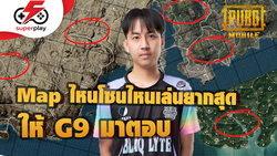 โปรยังเซ็ง! แมพไหนโซนไหน PUBG Mobile เล่นยาก ลองให้ G9 มาตอบ