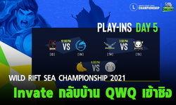 สรุปผลการแข่ง Wild Rift SEA Championship 2021: Play-ins วันที่ 5 Invate กลับบ้าน QWQ เข้าชิง