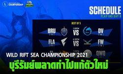 สรุปผลการแข่ง Wild Rift SEA Championship 2021: Play-ins วันที่ 6 บุรีรัมย์พ่ายไปแก้ตัวใหม่