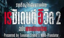 MOD RE2 Remake เสียงไทยเผยนักพากย์อาชีพครบทีม!