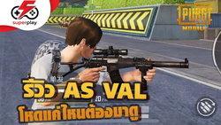 PUBG MOBILE - รีวิวปืนใหม่ AS VAL โหดแค่ไหนต้องมาดู