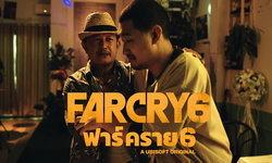 ฮากลิ้ง Farcry 6 เผยโฆษณาตัวใหม่ Featuring ลุงไนท์ Gssspotted