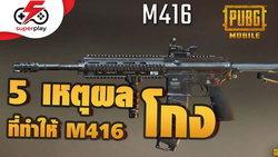 PUBG MOBILE - 5 เหตุผล ที่ทำให้ M416 โกง!