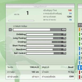 เกมส์ FIFA Online 2