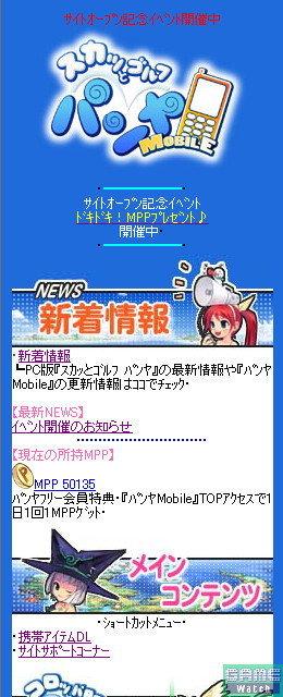 แกลเลอรีรูปภาพ Pangya Mobile [News]