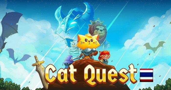 เกม Cat Quest เตรียมลง Nintendo Switch และ PS4 พร้อมรองรับภาษาไทย