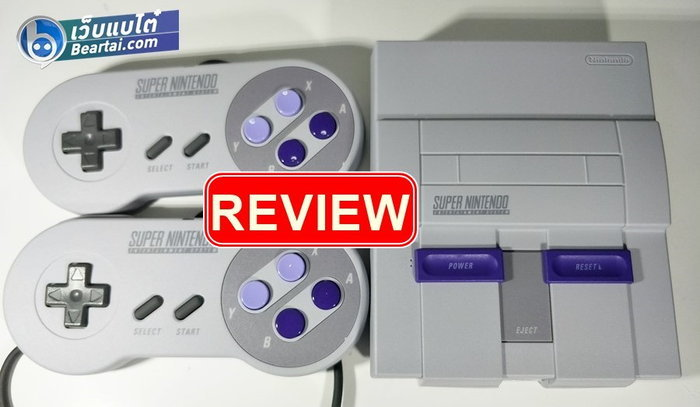 รีวิวเครื่องเกม Super Famicom Mini โซนอเมริกา