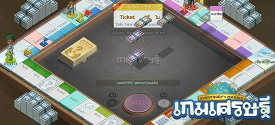 เกมเศรษฐีออนไลน์ : เรื่องของดาวโชค