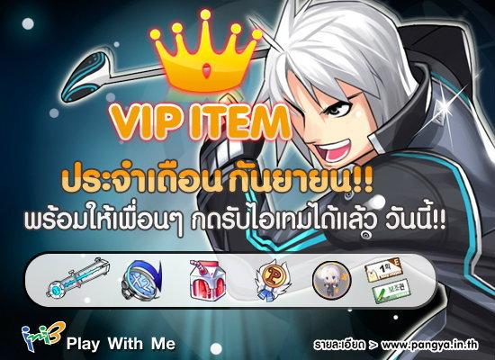 Pangya  VIP ITEM เดือนกันยายน 2557