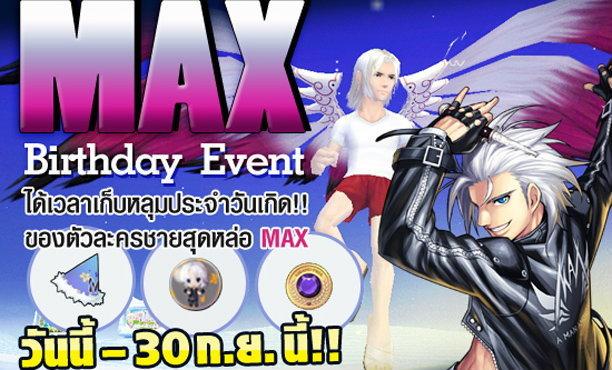 Pangya Max Birthday Event ฉลองวันเกิดหนุ่มหล่อมาดเท่ห์