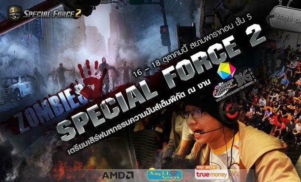 SPECIAL FORCE 2 มันส์เต็มพิกัด ณ งาน TGSBIG 16-18 ตุลาคมนี้