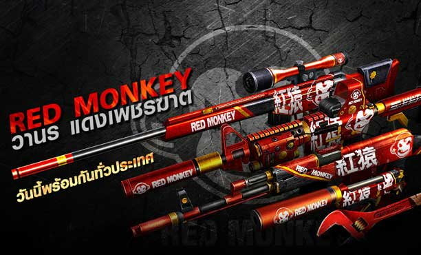 Special Force อัพเดตอาวุธซีรี่ส์ใหม่ MONKEY SERIES