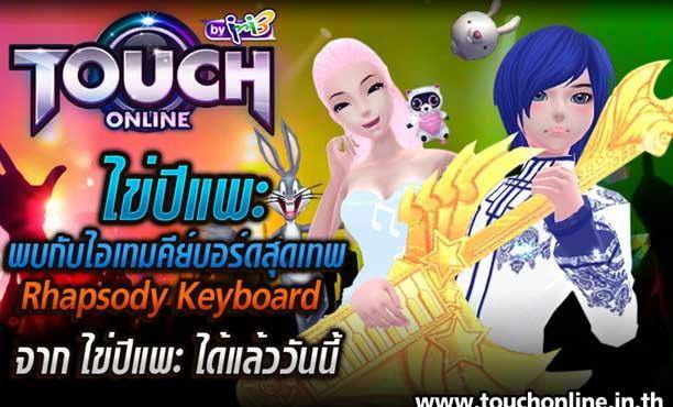 Touch Online ไข่ปีแพะ พบกับไอเทมคีย์บอร์ดสุดเทพ
