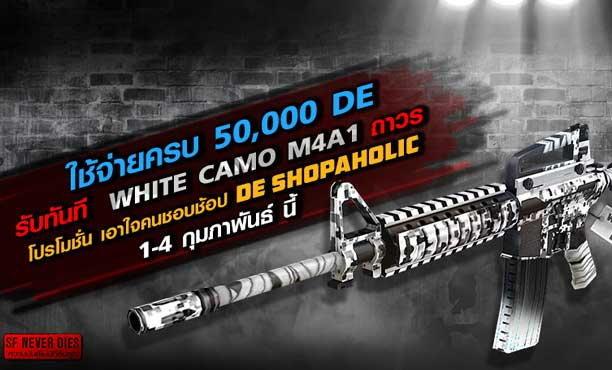 SF ใช้จ่ายครบ 50,000 DE  รับฟรี WHITE CAMO M4A1 1-4 ก.พ.