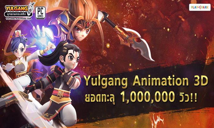 สุดยอด Yulgang แอนิเมชั่น 3D ฝีมือคนไทย! ทะลุล้านวิวแล้ว