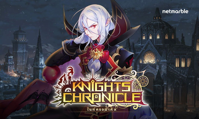 Knights Chronicle อัพเดตเพิ่มเควสมหากาพย์ของวลาดี