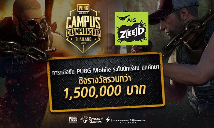 รับสมัครผู้กล้าเข้าแข่งขัน ศึก PUBG MOBILE Campus Championship Thailand 2019