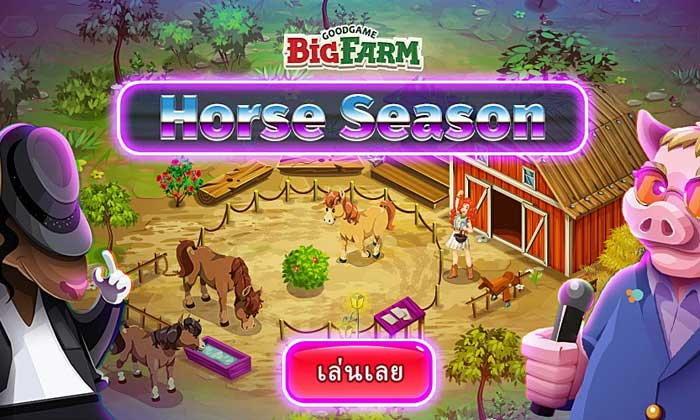 BIGfarm เปิดศึกแข่งม้า พักปลูกผักมาฝึกม้ากันก่อน