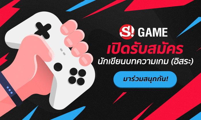 Sanook! Game เปิดรับสมัครนักเขียนอิสระ บทความเกี่ยวกับเกม