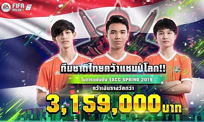 ทีมชาติไทยคว้าแชมป์โลก FIFA ONLINE 4 ในรายการ EACC Spring 2019