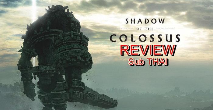 รีวิวเกม Shadow Of The Colossus PS4 ฉบับภาษาไทยจาก Sony