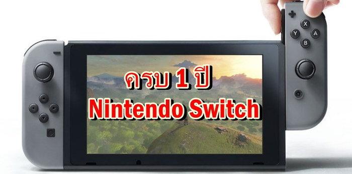 บทความพิเศษ ครบ 1 ปี Nintendo Switch คุ้มค่าที่จะซื้อหรือยัง