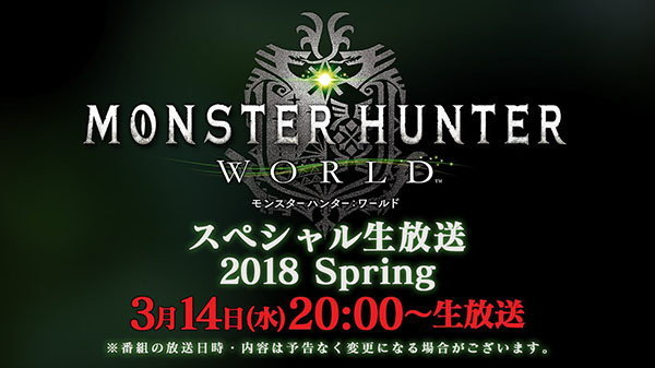 Capcom เตรียมจัดงานถ่ายทอดสดเป็นข้อมูลใหม่เกม Monster Hunter World