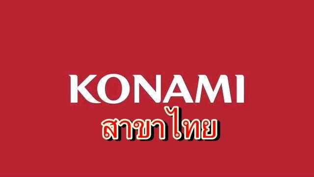 คอเกมมีเฮค่าย Konami Amusement เปิดสาขาในไทยแล้ว