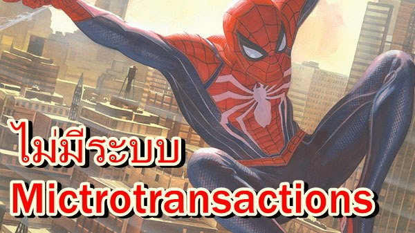 เกม Spiderman บน PS4 จะไม่มีระบบ Mictrotransactions และมีเฟรมเรต 30 FPS