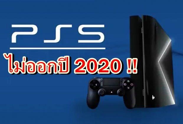 เว็บ Kotaku ระบุการเปิดตัว PlayStation 5 ไม่น่าเกิดในปี 2020
