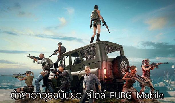ตำราคลังแสง การใช้อาวุธต่างๆของ PUBG Mobile