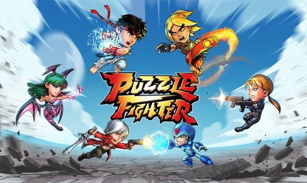 มาเร็วไปเร็วเกม Puzzle Fighter บน สมาร์ทโฟนเตรียมหยุดให้บริการแล้ว