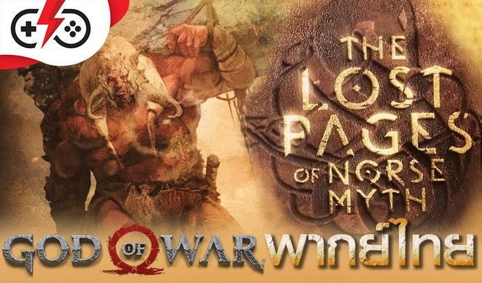 บทนำตำนานเทพนอร์ส God of War ภาคใหม่ฉบับพากย์ไทย รู้เรื่องไว้ก่อนฆ่าเทพ