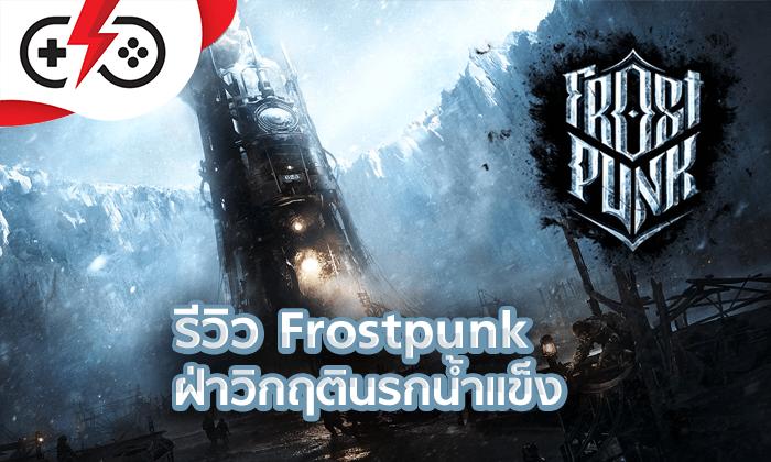 Frostpunk รีวิวเกมวางแผน ฝ่าวิกฤตินรกน้ำแข็ง