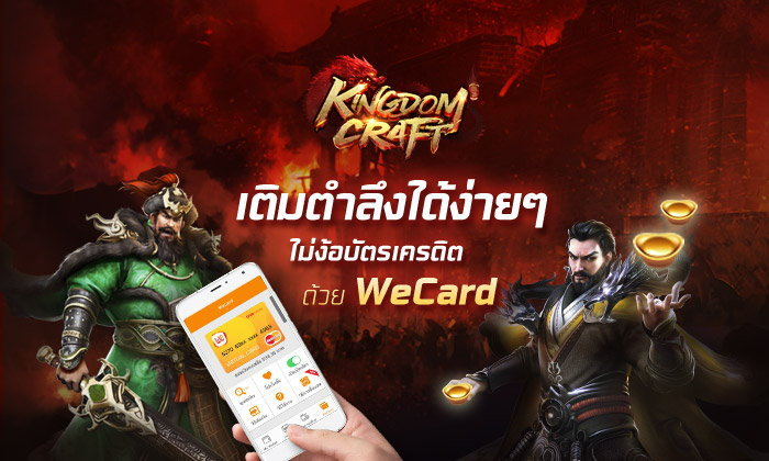 เสริมพลังท่านเจ้าเมือง Kingdom Craft เติมเงินได้ง่ายๆ ไม่ง้อบัตรเครดิต ด้วย บัตร wecard