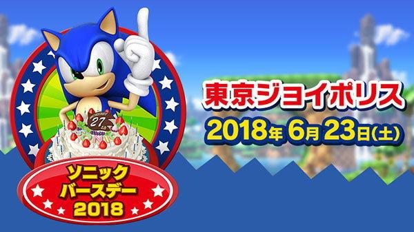 Sega เตรียมจัดงานวันเกิดให้ Sonic ในวันที่ 23 มิถุนายน นี้