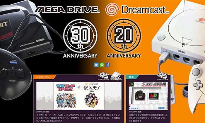 SEGA เปิดเว็บ Mega Drive ครบ 30 ปีและ Dreamcast ครบ 20 ปี