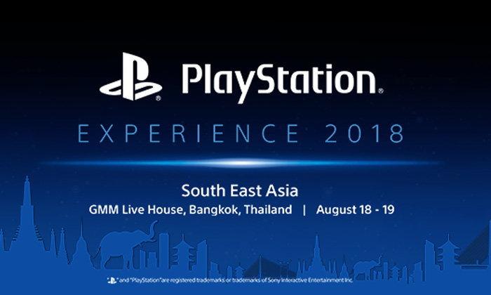 เตรียมพบกับ PlayStation Experience 2018 ครั้งแรกในประเทศไทย