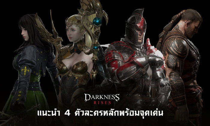 เกมมือถือ Darkness Rises ใกล้จะมาแล้ว เลือกเล่นอาชีพไหนดี?