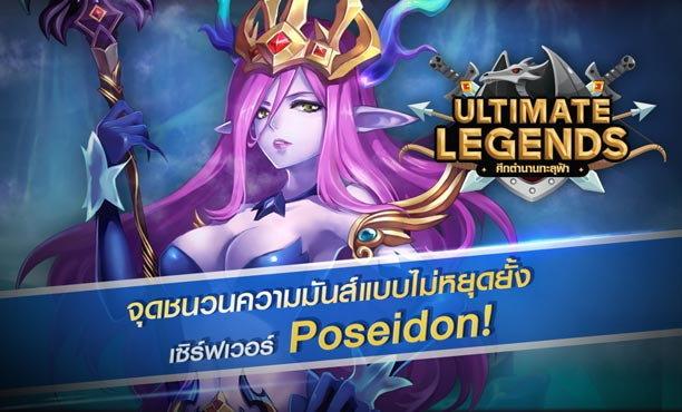 Ultimate Legends จุดชนวนความมันส์กับเซิร์ฟฯใหม่ Poseidon