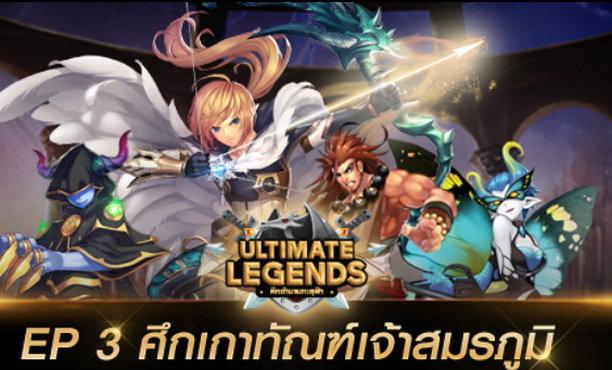 Ultimate Legends เดินหน้าสู่ Ep.3 ศึกเกาทัณฑ์เจ้าสมรภูมิ