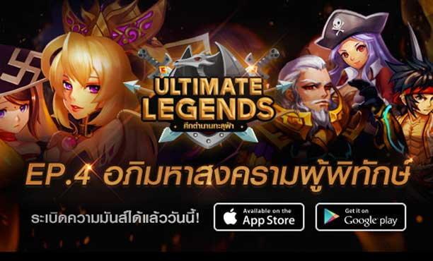Ultimate Legends อัพเดทใหญ่ Ep.4 อภิมหาสงครามผู้พิทักษ์